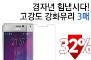 18탄 (경자년 힘냅시다) 고강도 강화유리 3매!!