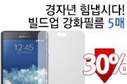 19탄 (경자년 힘냅시다) 빌드업 강화필름 5매!!