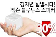 20탄 (경자년 힘냅시다) 코끼리 잭슨블루투스 스피커!!