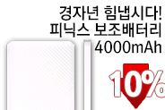 15탄 (경자년 힘냅시다) 피닉스 4000ma보조배터리 !!