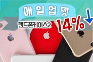 3월특가 돌아온 고난행군 12탄 케이스 가즈아 2 !!